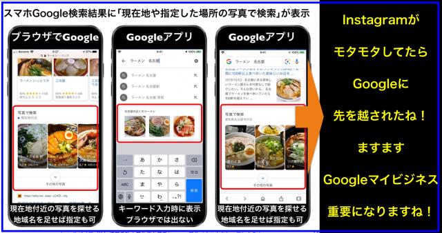 スマホGoogle検索結果「現在地や指定した場所の写真」表示へ
