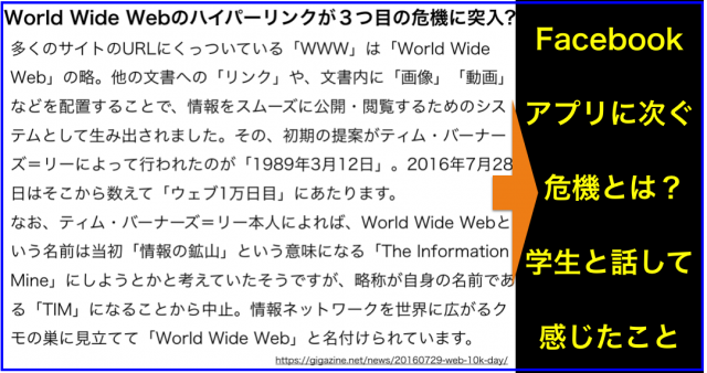 World Wide Webのハイパーリンクが3つ目の危機に突入?