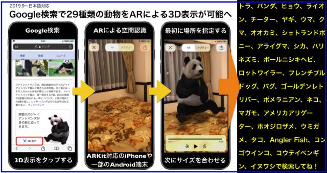 Google検索で29種類の動物をARによる3D表示が可能へ