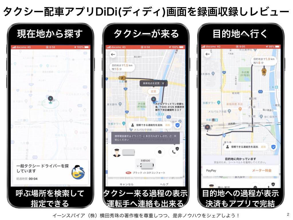 タクシー配車アプリDiDi(ディディ)画面を録画収録しレビュー