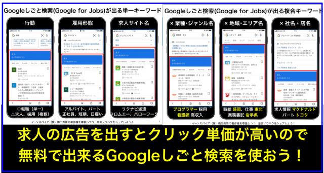 Googleしごと検索(Google for Jobs)が出るキーワード一覧