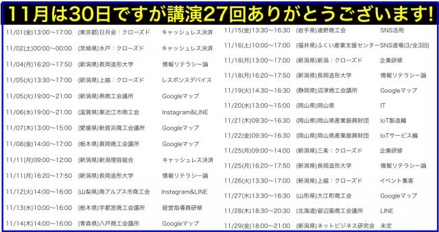 2019年11月以降の講演予定で注目セミナー(新潟県外も多数)