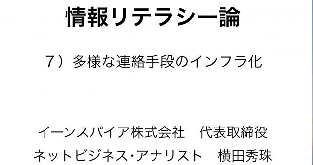 情報リテラシー論06キュレーションが必要な訳'19長岡造形大学
