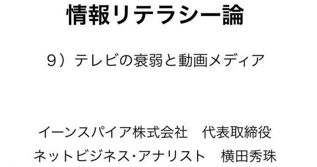 情報リテラシー論09テレビの衰弱と動画メディア'19長岡造形大