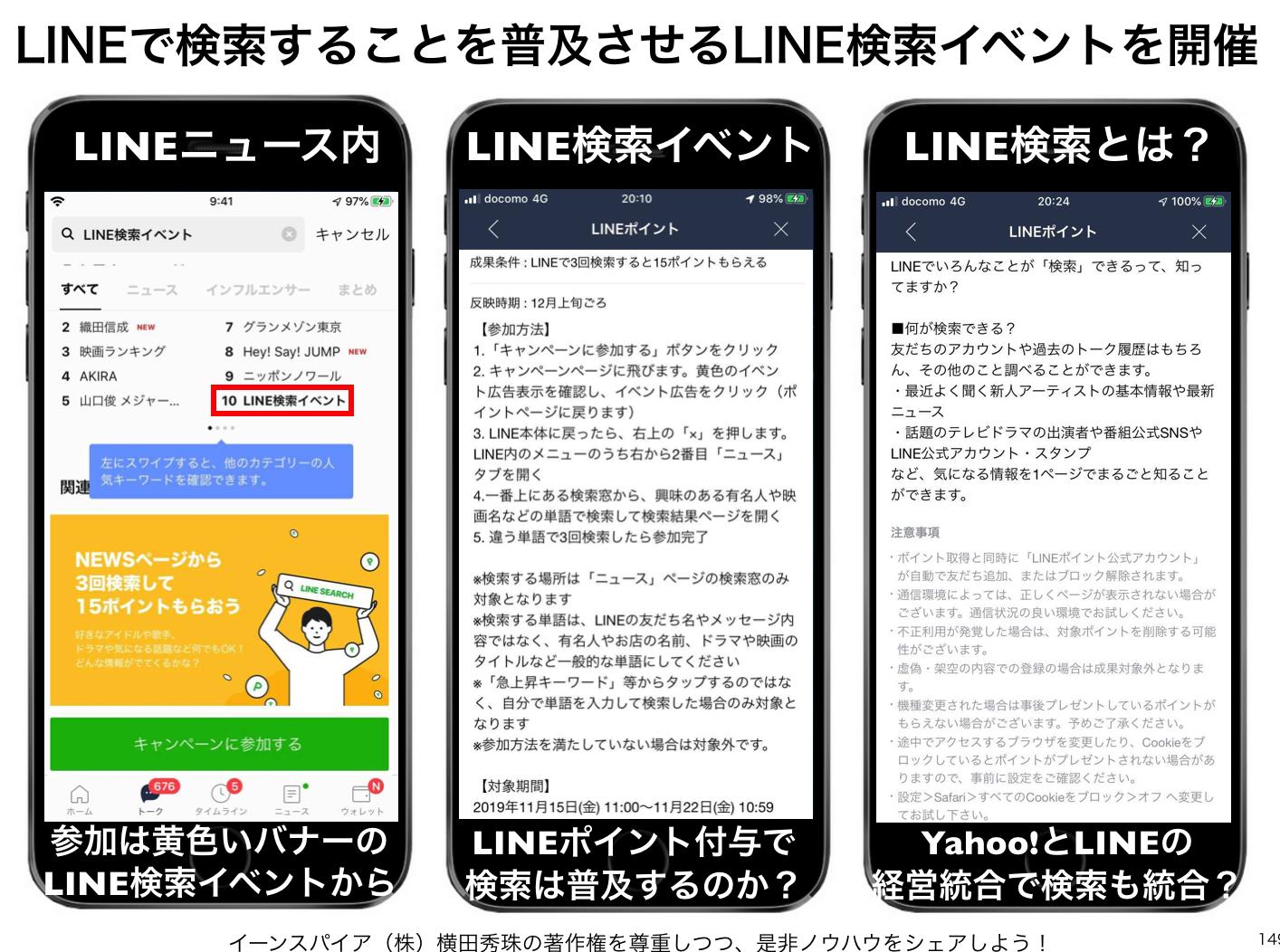LINEで検索することを普及させる「LINE検索イベント」を開催