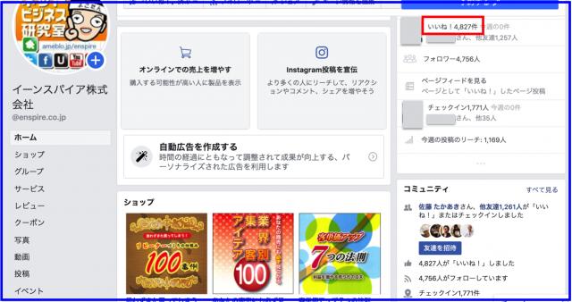 2019年10月度Facebookページ投稿いいね数ランキング20