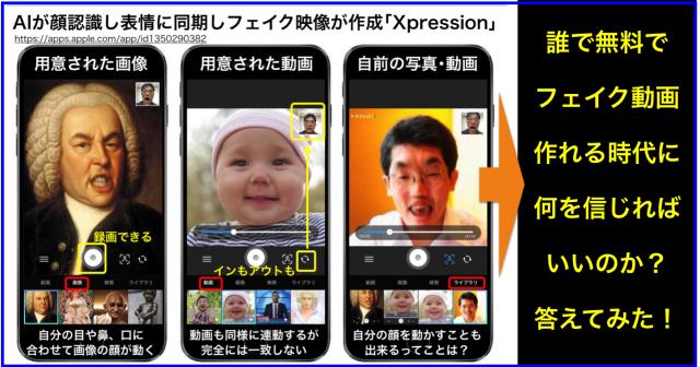 AIが顔認識し表情に同期しフェイク映像が作成「Xpression」