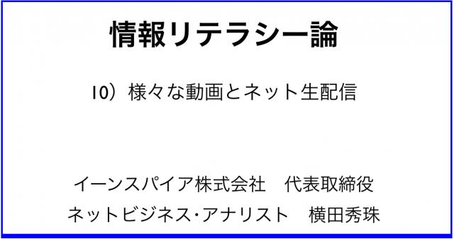 情報リテラシー論10様々な動画とネット生配信'19長岡造形大