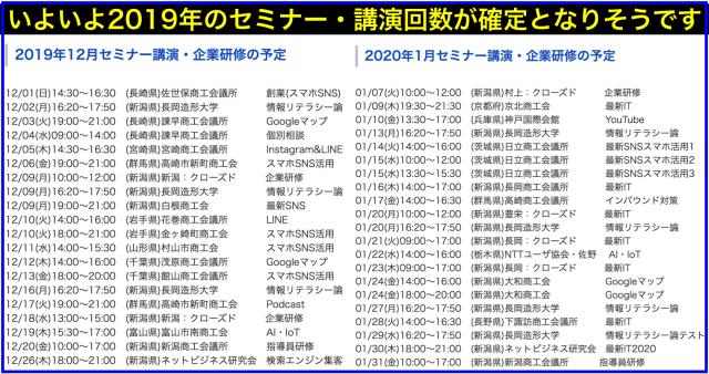 2019年12月以降の講演予定で注目セミナー(新潟県外も多数)