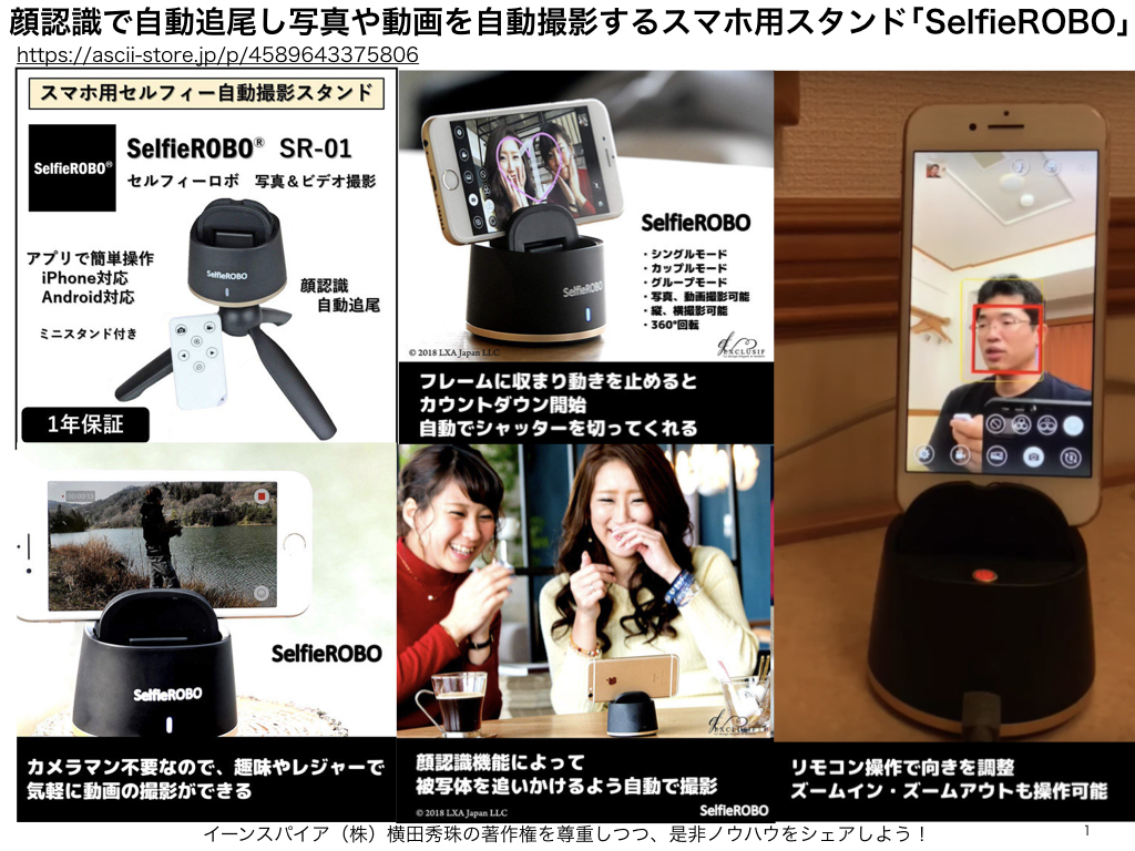 顔認識で自動追尾するスマホ向け撮影スタンド「SelfieROBO」