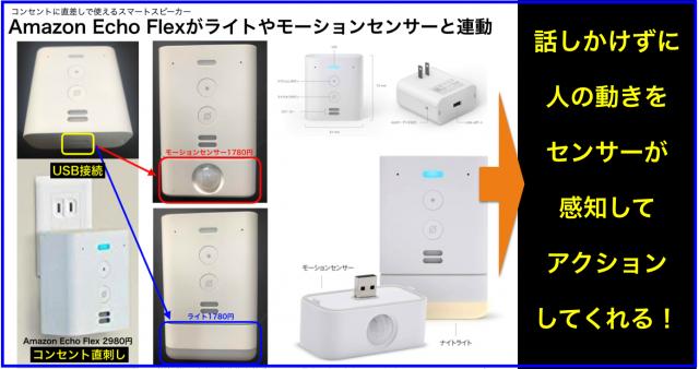 Amazon Echo Flexがライトやモーションセンサーと連動