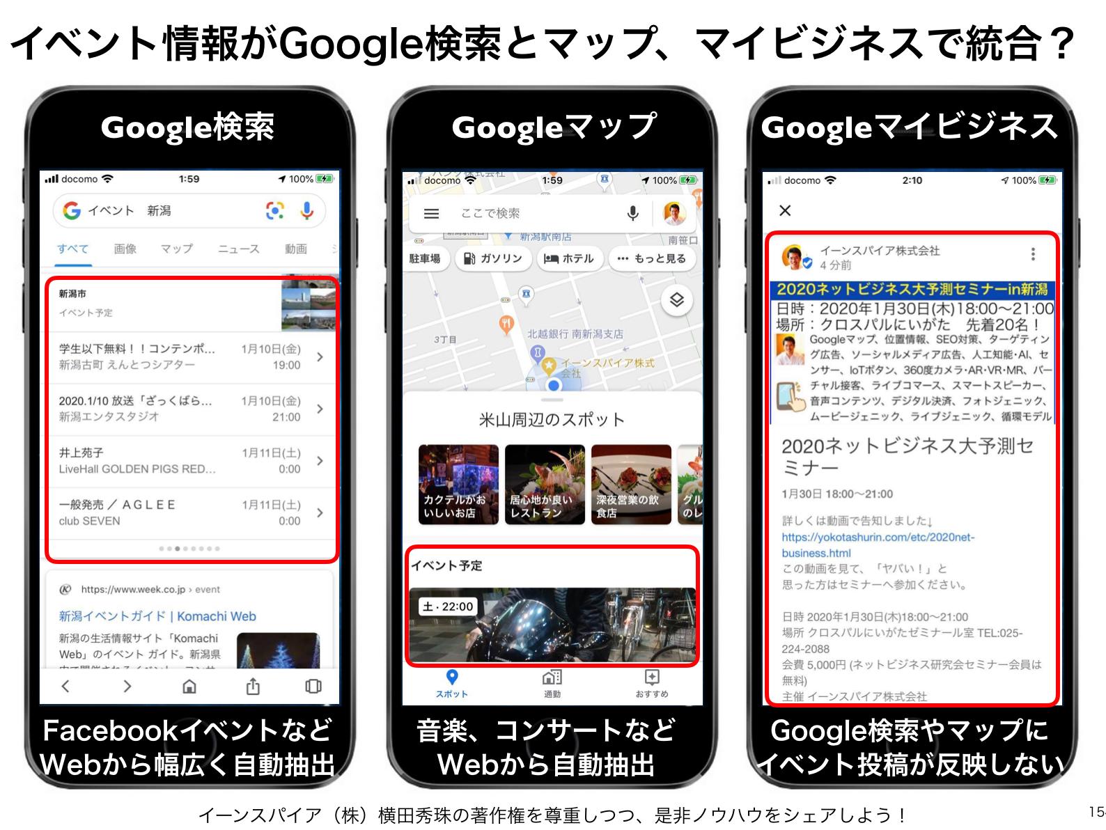 GoogleマイビジネスがGoogleマップと検索でイベント連携?