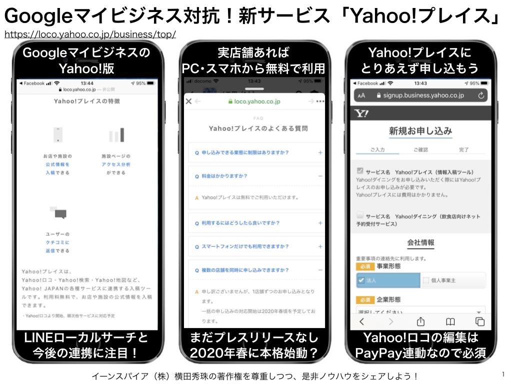 Yahoo!プレイスがGoogleマイビジネス対抗で新サービス開始