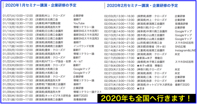 2020年1月以降の講演予定で注目セミナー(新潟県外も多数)