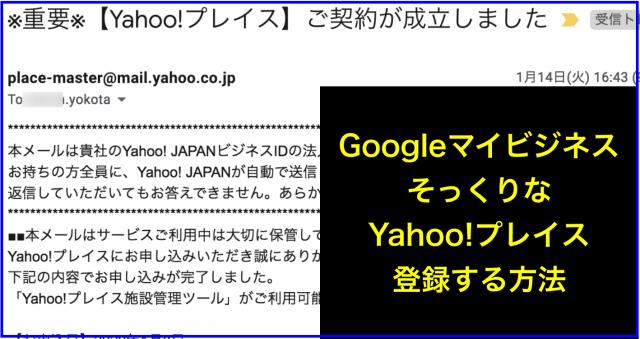 Googleマイビジネス酷似のYahoo!プレイス登録方法と最適化