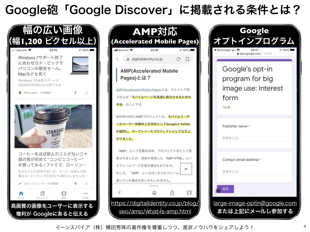ブログがGoogle砲「Google Discover」でヒットを稼ぐ方法