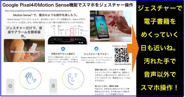 GooglePixel4のMotion Senseでスマホをジェスチャー操作