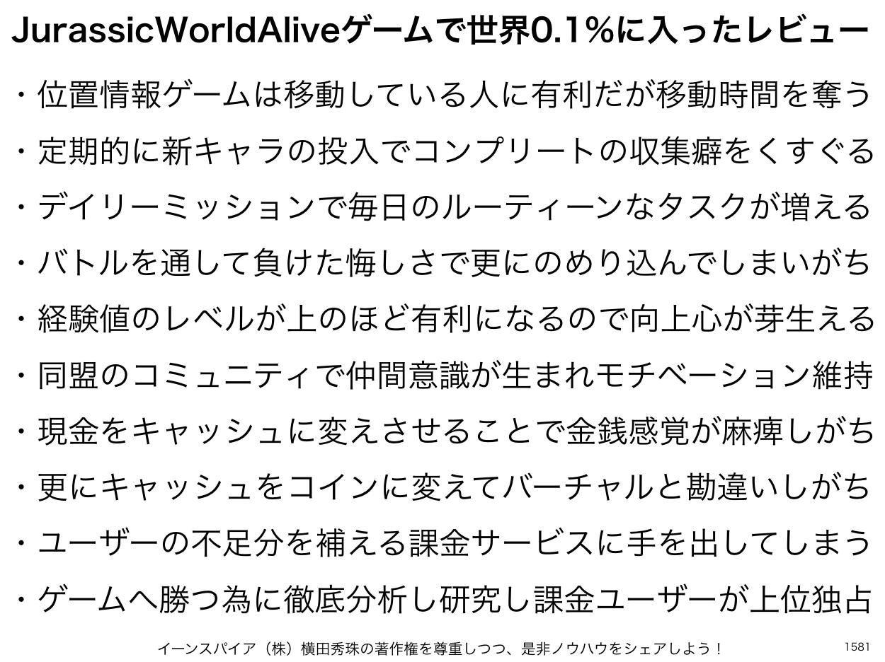 ジュラシックワールドアライブで世界0.1%に入ったレビュー