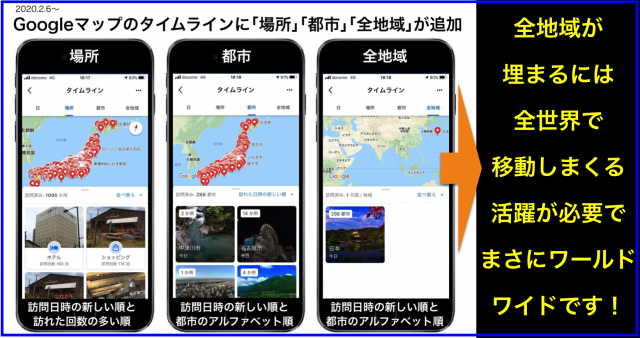 Googleマップのタイムラインに「場所」「都市」「全地域」が追加