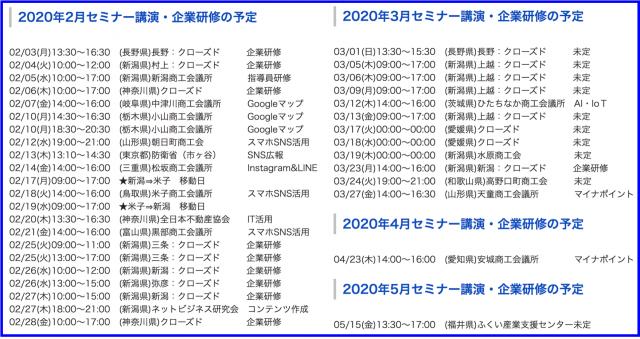 2020年2月以降の講演予定で注目セミナー(新潟県外も多数)
