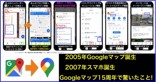 Googleマップ15周年アップデートでデザイン一新のSNS化