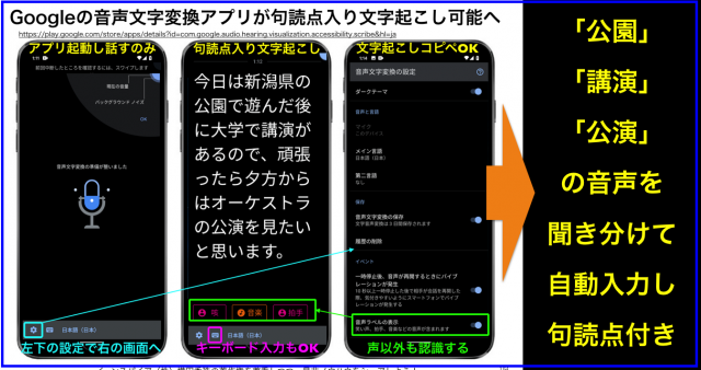 Googleの音声文字変換アプリが句読点入り文字起こし可能へ