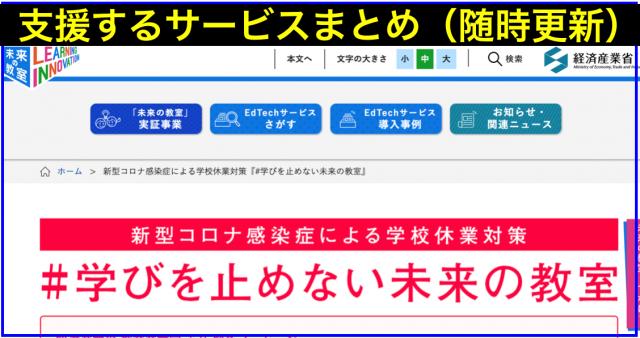 学び方改革のリモートスタディ・テレスタディまとめ(随時更新)