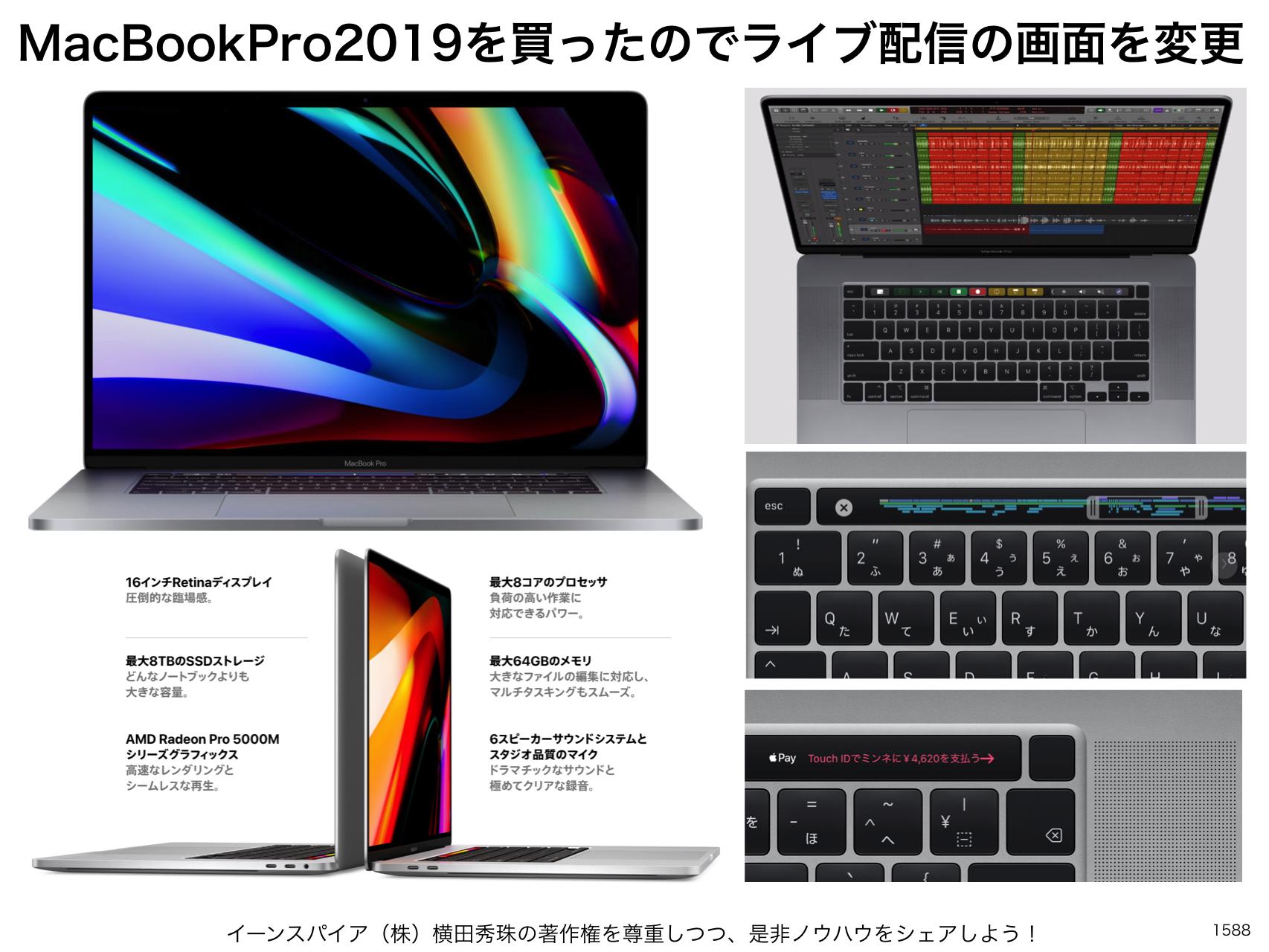 新しいMacBookPro2019買ったのでライブ配信の画面も変更