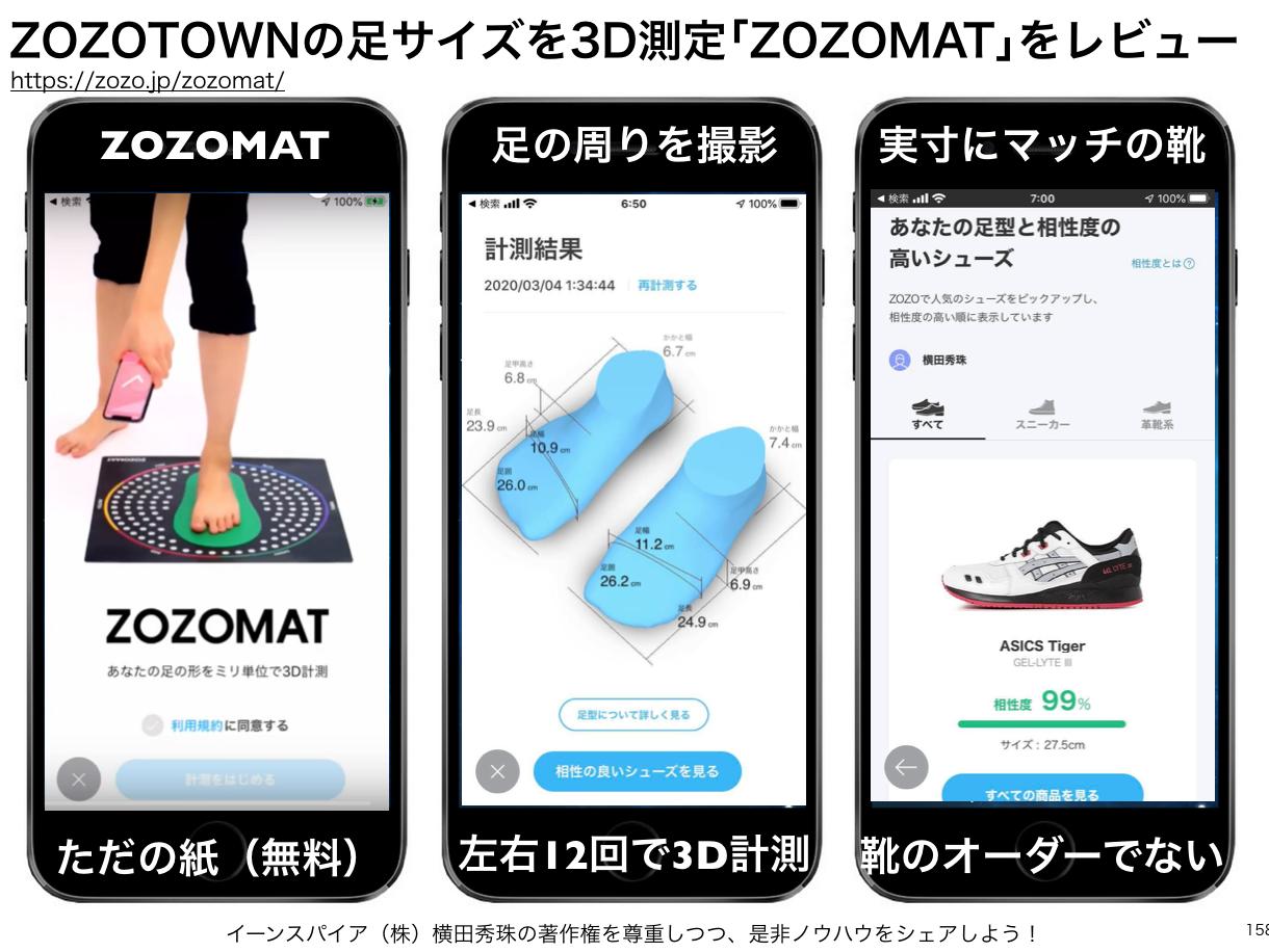 足サイズをスマホ3D測定ZOZOTOWN「ZOZOMAT」レビュー