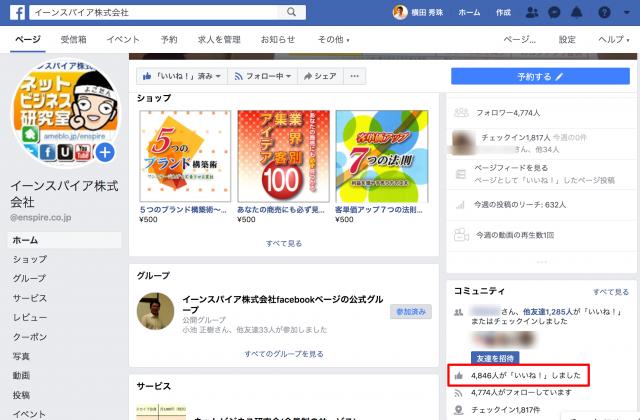 2020年2月度Facebookページ投稿いいね数ランキング20
