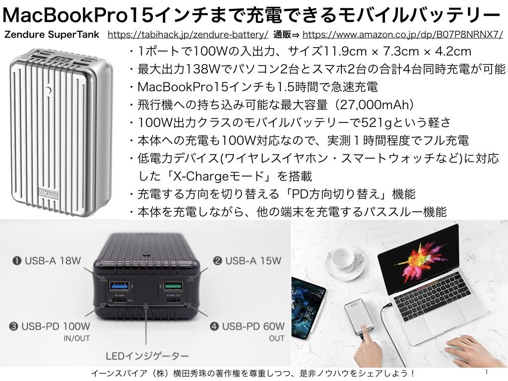 PC用・太陽光充電・ACコンセント付きモバイルバッテリー3選