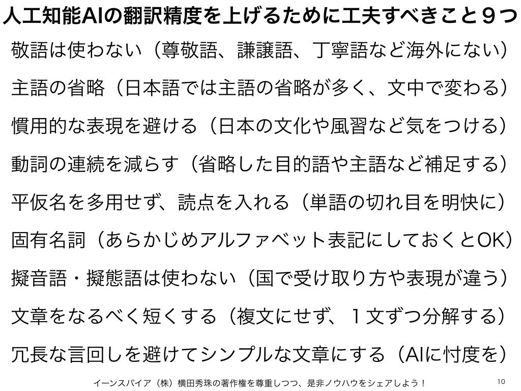 人工知能AIの翻訳精度を上げるために工夫すべきこと事例9つ