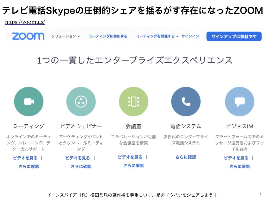#ZOOM に関する新潟コンサルタント:セミナー講演講師ネタ帳