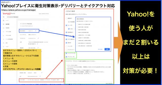 Yahoo!プレイス衛生対策表示・デリバリー+テイクアウト対応