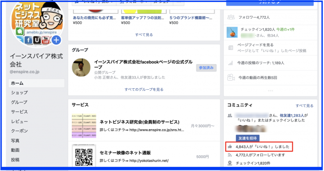 2020年3月度Facebookページ投稿いいね数ランキング202020年3月度Facebookページ投稿いいね数ランキング20