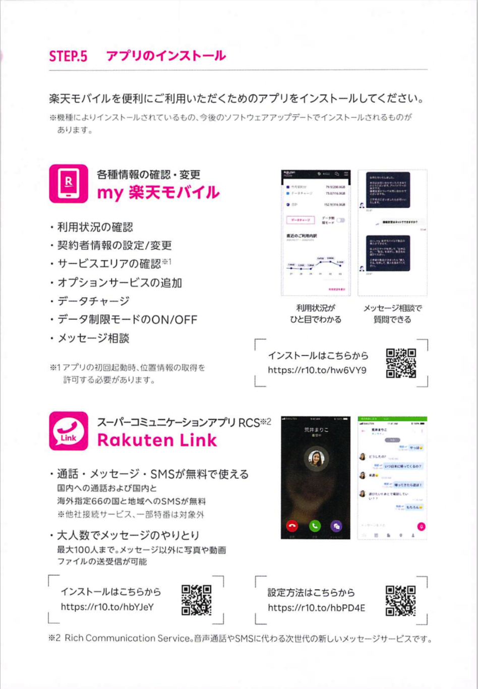 楽天モバイルの名刺サイズ最小スマホ「Rakuten Mini」レビュー