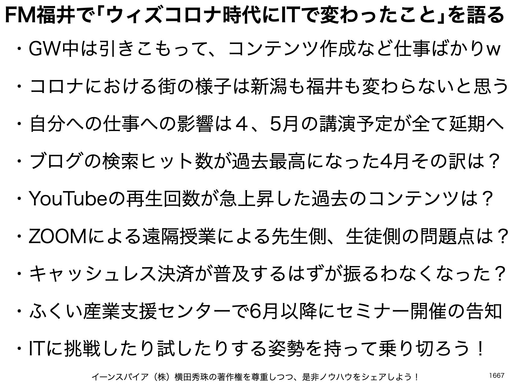 2020.5.8 FM福井「Morning Tune(モーニングチューン)」にラジオ出演し「ウィズコロナ時代のIT」について語る