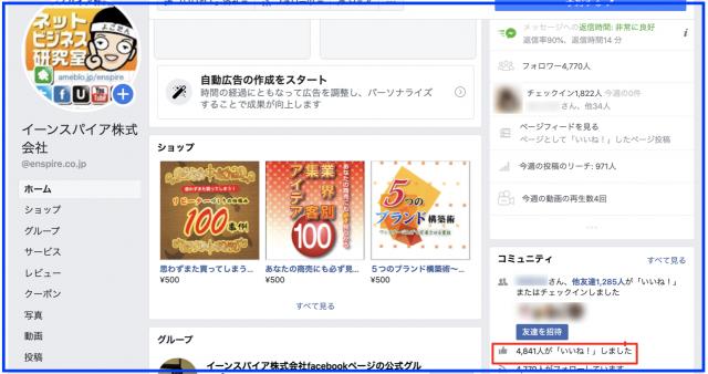 2020年4月度Facebookページ投稿いいね数ランキング202020年4月度Facebookページ投稿いいね数ランキング20