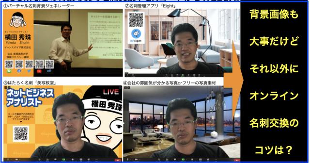 ZOOMなどのビデオ会議を使ってオンライン名刺交換する方法