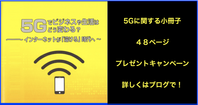 「5Gでビジネスや生活はどう変わる?」小冊子48Pキャンペーン