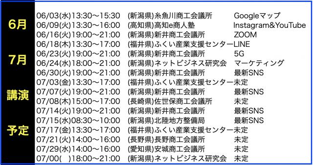 2020年6月以降の講演予定で注目セミナー(新潟県外も多数)