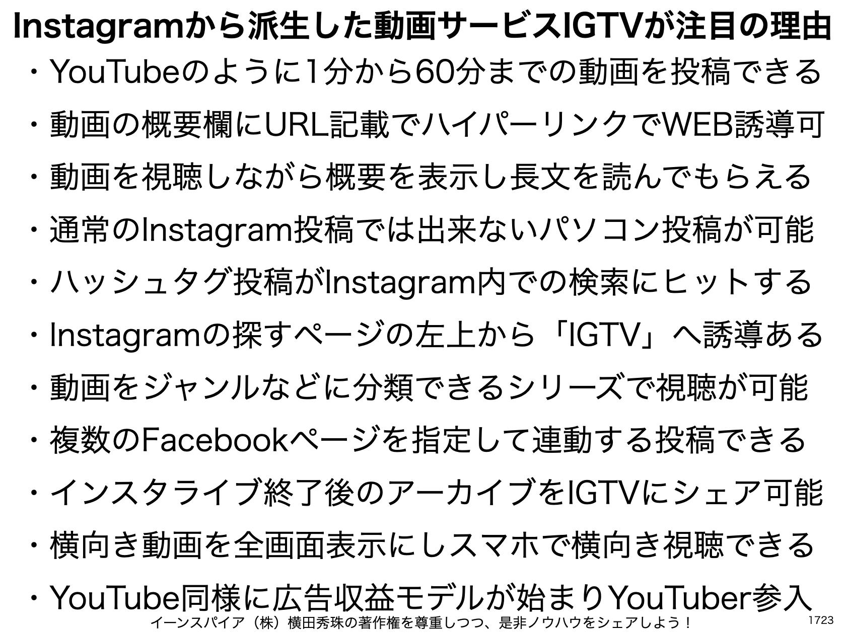 Instagramから派生した動画サービスIGTVが注目の理由
