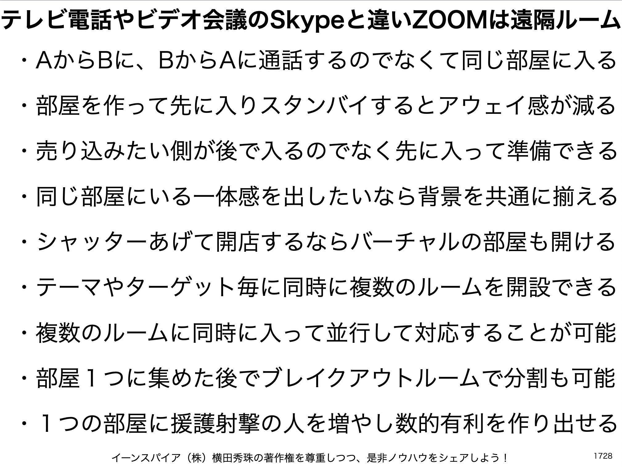 テレビ電話やビデオ会議のSkypeと違いZOOMは遠隔ルーム