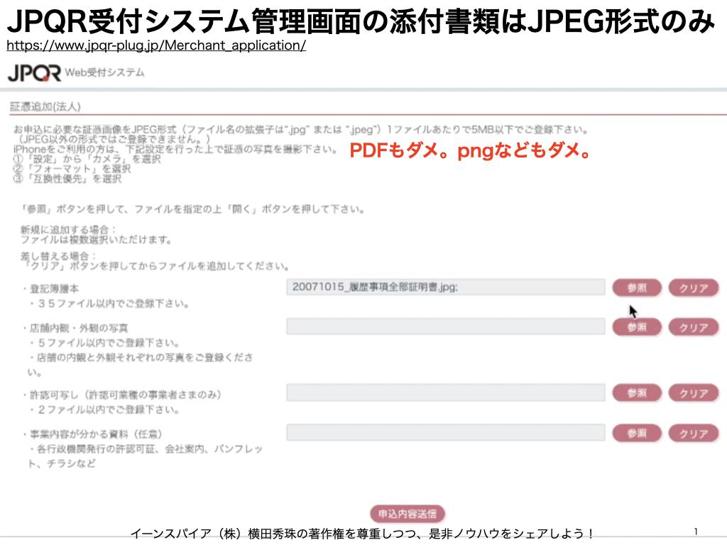 JPQRのWeb受付システムで申請手続き通して画面で実況解説