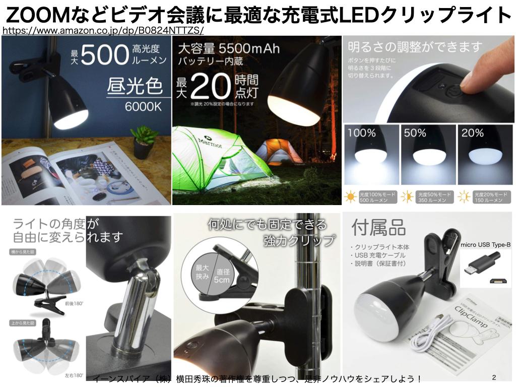 ZOOMなどのビデオ会議サービスで使う照明の選び方ポイント