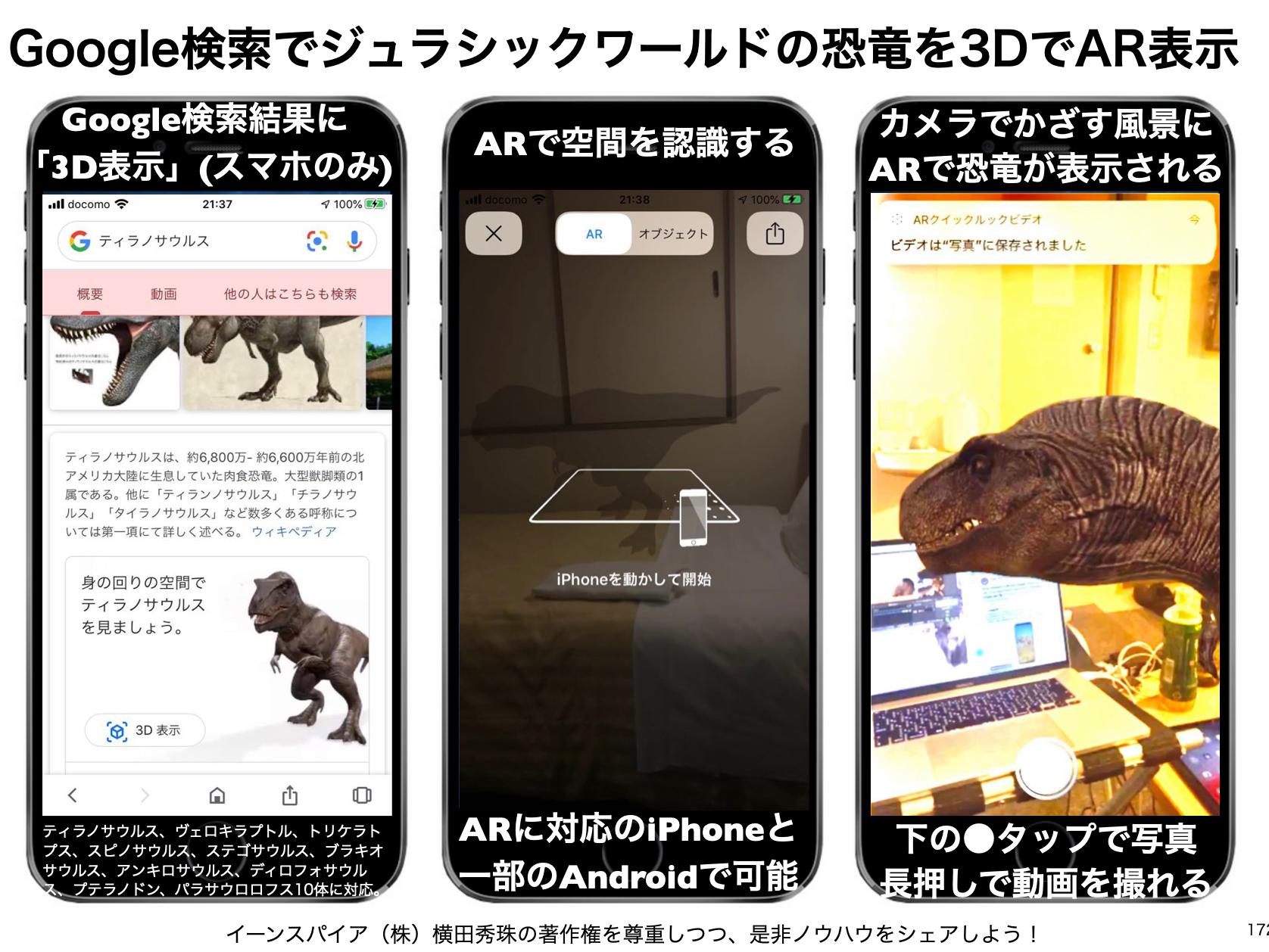 Google検索で動物29種類に加え恐竜10体を3DでAR表示へ