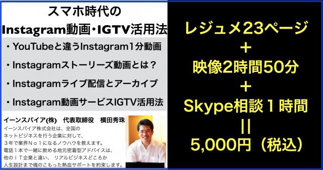 Instagram動画・IGTV活用法セミナー映像3時間弱の冒頭15分