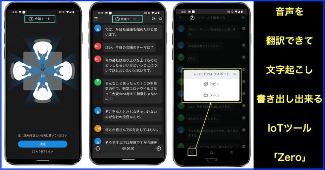音声翻訳と会話を文字起こし後に書き出せるIoTツール「Zero」