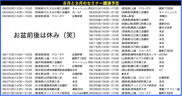2020年8月以降の講演予定で注目セミナー(新潟県外も多数)