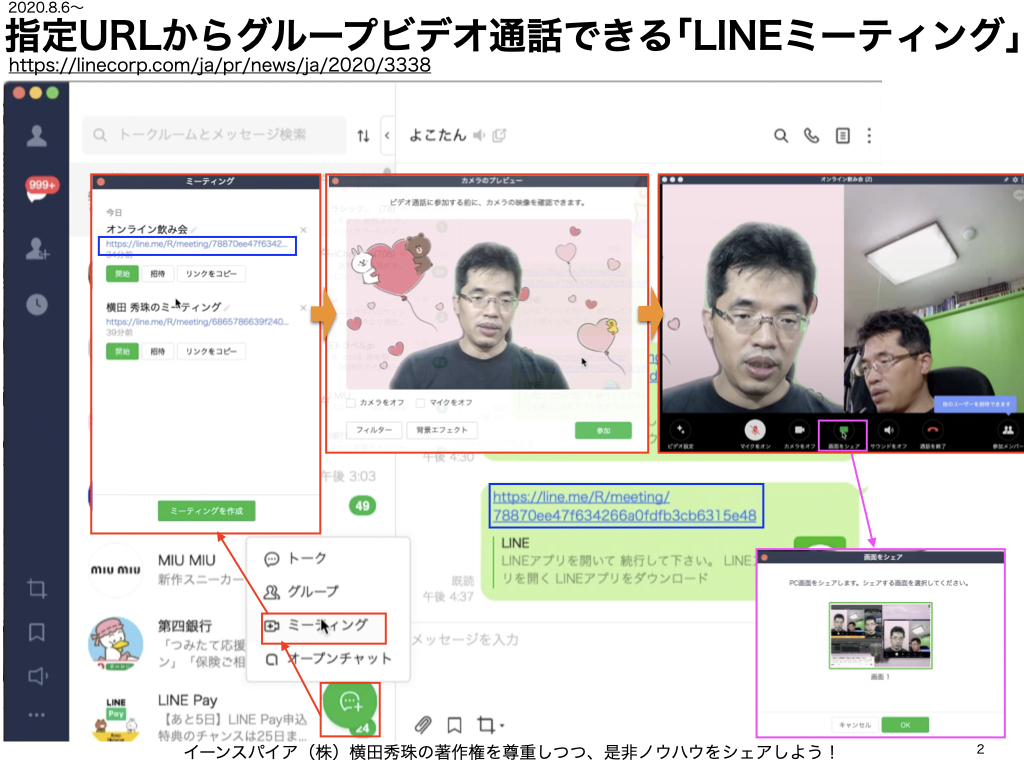指定URLからグループビデオ通話が出来る「LINEミーティング」